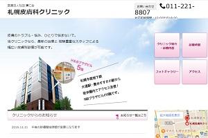 医療法人社団廣仁会 札幌皮膚科クリニックのHP