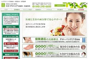 医療法人社団福美会 ヒロクリニック 美容皮膚科 美容外科のHP