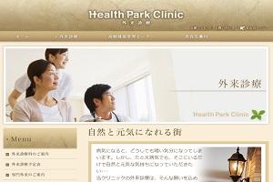 医療法人社団美心会 黒沢病院附属ヘルスパーククリニックのHP