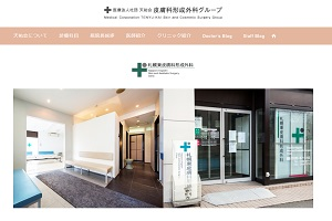 医療法人社団天祐会 札幌東皮膚科形成外科のHP