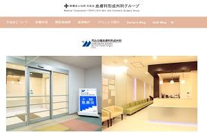 医療法人社団天祐会 円山公園皮膚科形成外科のHP