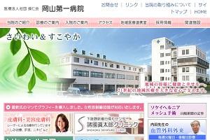 医療法人社団操仁会 岡山第一病院のHP