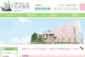 医療法人社団仁誠会 石井医院のHP