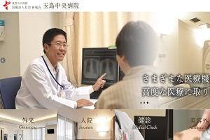 医療法人社団新風会 玉島中央病院のHP