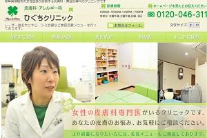 医療法人社団新生ほづみ会 ひぐちクリニックのHP