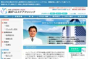 医療法人社団松樹会 横浜ヘルスケアクリニックのHP