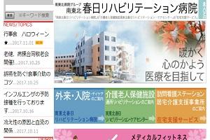 医療法人社団三成会 南東北春日リハビリテーション病院のHP