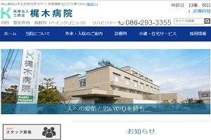 医療法人社団三樹会 梶木病院のHP