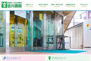 医療法人社団貴順会 吉川病院のHP