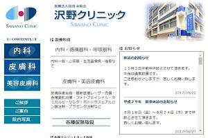 医療法人社団永和会 沢野クリニックのHP