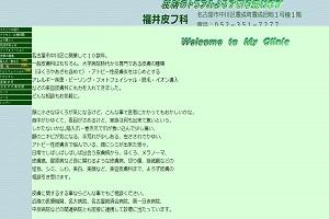医療法人志誠会 福井皮フ科のHP