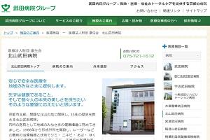 医療法人財団康生会 北山武田病院のHP