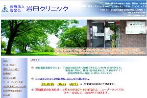 医療法人康榮会 岩田クリニックのHP
