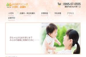ふたばクリニック小児科皮膚科のHP