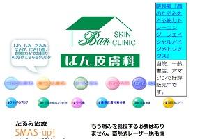 ばん皮膚科のHP