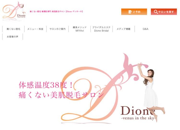 ディオーネ(Dione)のHP