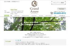 Grand Azure <グランアズール>のHP