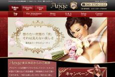 Ange<アンジェ> 上野店のHP