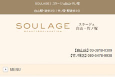 SOULAGE<スラージュ> 竹ノ塚店のHP