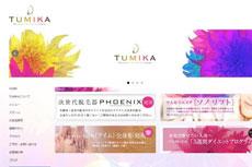 ツミカ TUMIKAのHP