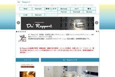 Du&#8217; Rapport<ドゥ ラポール>のHP