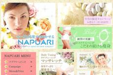 美容専科ナプアリ 湘南台サロンのHP