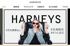 HARNEYS <ハーニーズ>のHP