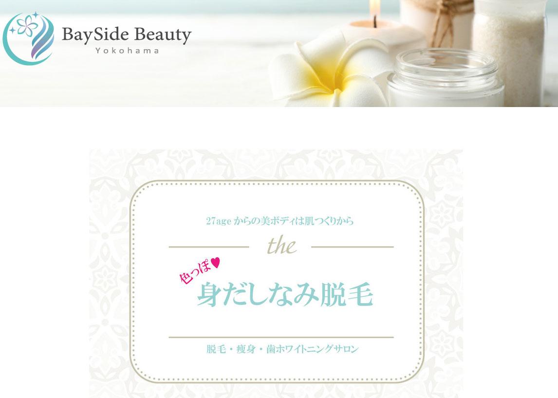 BaySide Beauty <ベイサイドビューティー横浜>のHP
