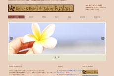 Relax&Eyelash salon Pualani<リラックスアンドアイラッシュサロン プアラニ>のHP