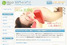 脱毛エステ・スキンケア サロンヒロ 横須賀中央店 サロンHILOのHP