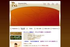 リラクゼーションサロンRa ラー 金沢店のHP