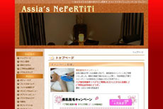 Assia's NeFeRTiTi<アスィアズ ネッフェルティティ>のHP