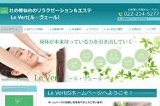 Le Vert <ルヴェール>のHP