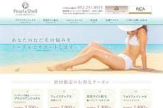 Pearl & Shell <パールアンドシェル>のHP