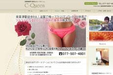 C-Queen<シークイーン> 南草津店のHP