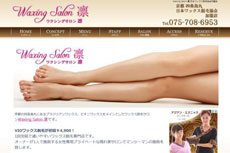 Waxing Salon<ワクシングサロン 凛>のHP