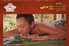 Alive 梅田店のHP