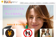 epi&#038;diet HANA<ハナ> 水戸店のHP
