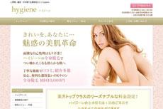 脱毛サロン hygiene<ハイジーン> 心斎橋店のHP