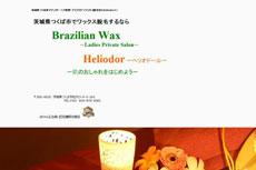 ブラジリアンワックス脱毛 Heliodor 〜ヘリオドール〜のHP