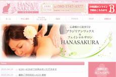 HANASAKURA <はなさくら>のHP