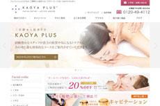 カオヤ プラス Kaoya plusのHP