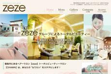 トータルビューティーCHAMA 【チャマ】石井店のHP
