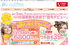 エステティックリリ&ラココ ゆめタウン徳島店のHP