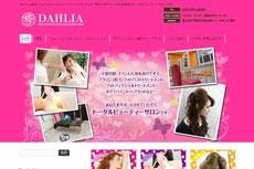 DAHLIA(ダリア)のHP