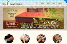 Cuon<トータルリラクゼーションケア クオン>のHP
