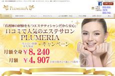 プルメリア PLUMERIA 小倉店のHP