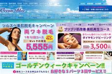 OCEAN BLUE 脱毛<オーシャンブルー> 福岡店のHP