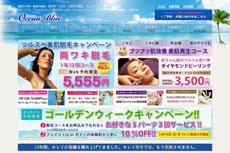 OCEAN BLUE<オーシャンブルー> 長崎店のHP