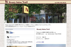 Beauty salon Noel<ビューティーサロン ノエル>のHP